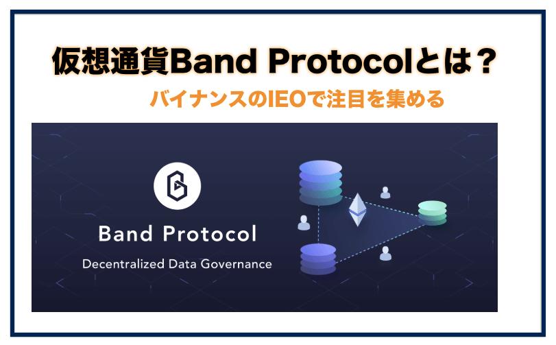 仮想通貨Band Protocol (バンドプロコトル)とは?将来性と購入方法について