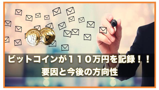 ビットコインが110万円を記録し上昇継続中!〜安全資産の影響力か?