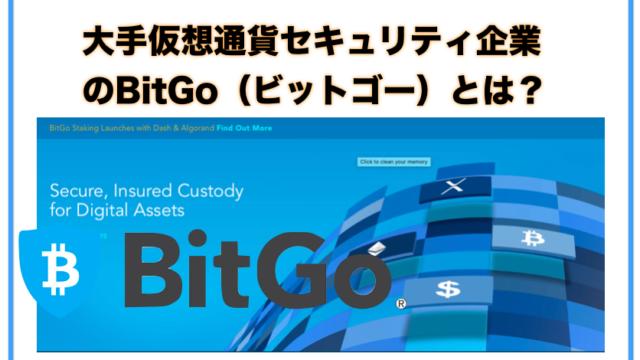 世界有数の仮想通貨セキュリティ企業【BitGo(ビットゴー)】とは?