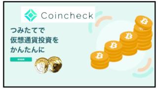 Coincheckつみたてを利用してビットコインを増やす!〜初心者からオススメ