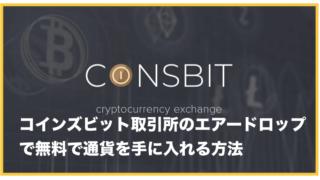 仮想通貨取引所Coinsbit (コインズビット)で無料でCNGをエアドロップでもらおう!