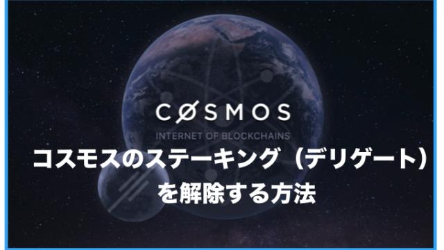 仮想通貨COSMOS(コスモス)ATOMのデリゲートの解除方法について解説