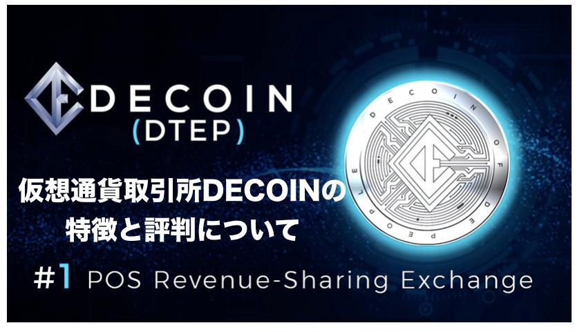 仮想通貨取引所DECOINの特徴と使い方、評判について
