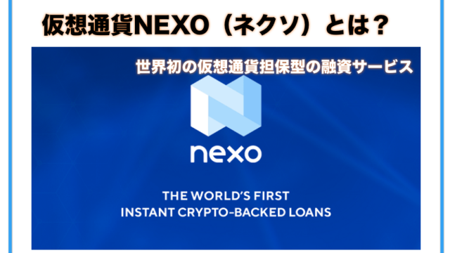 仮想通貨NEXO(ネクソ)とは?業界初の担保型の融資ローンが組める