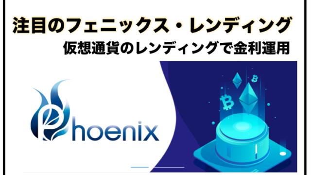 ビットコインの運用金利24%〜「フェニックス・レンディング(Phoenix Lending)」