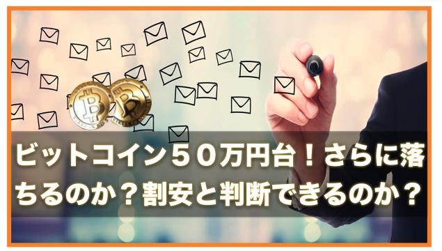 ビットコインが50万円台で推移〜暴落はさらに続く?どこまで落ちるのか