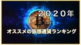 【2020年版】仮想通貨おすすめの将来性銘柄ランキング