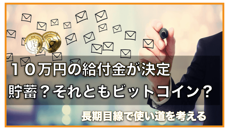 10万円の給付金が決定!→貯金?それともビットコインを買う?使いみちは?