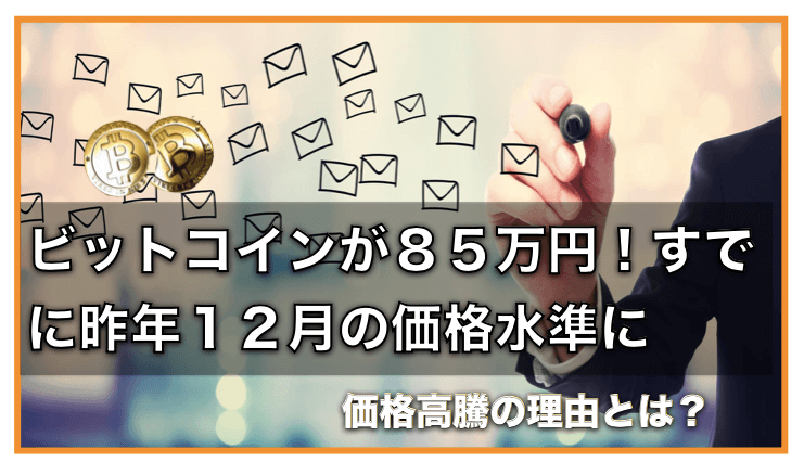 ビットコイン85万円突破!半減期直前の影響か?それとも