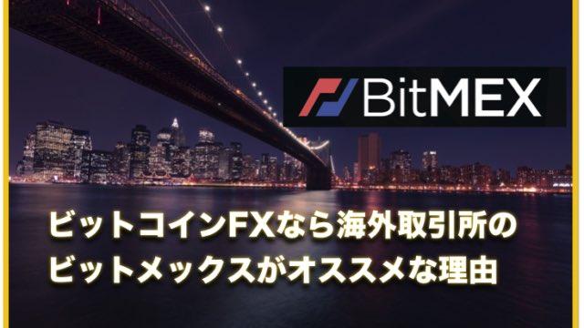 ビットメックス(BitMex)〜日本人向けサービス終了。仮想通貨FXができる取引所