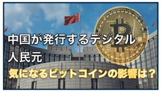 中国のデジタル人民元発行〜仮想通貨、ビットコインの価格の影響は?