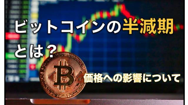 ビットコインの半減期とは?仕組みと価格上昇の期待感の理由について