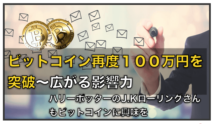 ビットコイン100万円の価格水準〜注目される安全資産の可能性