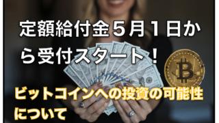 コロナでの持続化給付金受付が5月1日から!ビットコイン投資はおすすめ?
