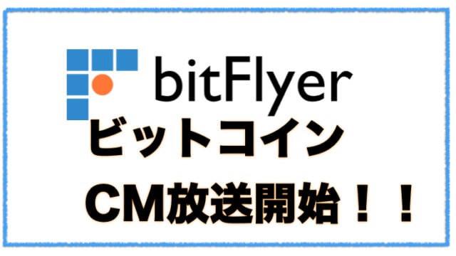 ビットフライヤーがCM放送開始〜再度ビットコインバブル到来か!?その反響は?
