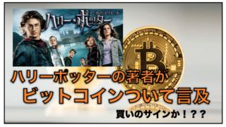 ハリーポッターの著者がビットコインについて言及〜将来価格爆上げのサイン?