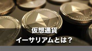 イーサリアム(Ethereum) 仮想通貨とは〜今後の将来性と価格予想(推移)
