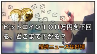 ビットコイン100万円を下回るが、依然としてポジティブニュース