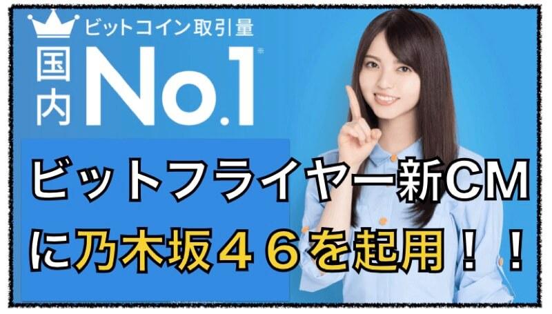 ビットフライヤーが仮想通貨CMで乃木坂46 齋藤 飛鳥を起用!!ビットコイン流れ来るか?