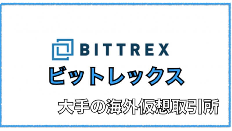 ビットレックス(Bittrex)海外仮想通貨取引所の評判と使い方について