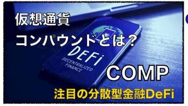 仮想通貨コンパウンド(COMP)とは?将来性と評判と口コミを検証