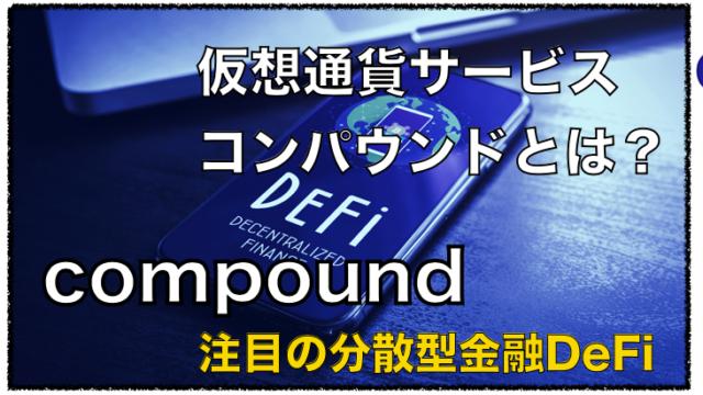 仮想通貨サービス「Compound (コンパウンド) 」とは?分散型金融(DeFi)の評判