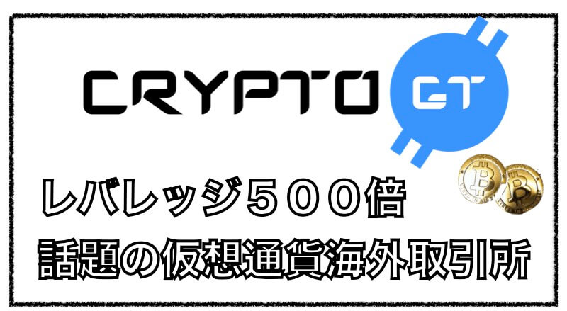 クリプトGT 〜レバレッジ500倍、海外FXの実績を持つ仮想通貨取引所の評判と口コミ
