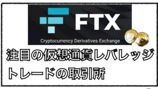FTX 〜仮想通貨取引所の評判と話題のレバレッジトークンとは?