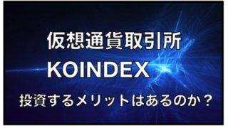 仮想通貨取引所KOINDEXとは?評判と口コミについて〜危険性、リスクは