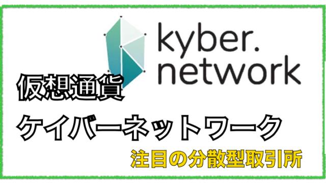 仮想通貨カイバーネットワーク(KNC)とは?〜最新価格と将来性について