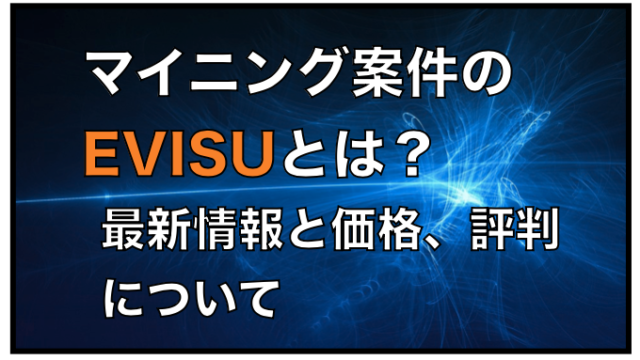 仮想通貨案件EVISU(エビス)とは? 怪しい?詐欺?マイニング案件の評判について
