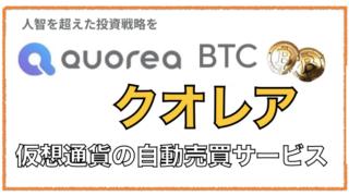 クオレア(QUOREA)〜仮想通貨自動売買の実績・評判と口コミを徹底検証