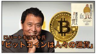 「金持ち父さん」ロバートキヨサキ氏がビットコインを高く評価〜将来性について