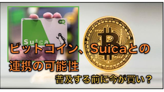 ビットコインがSuicaにチャージできる可能性!?〜価格上昇となるか?評判を検証