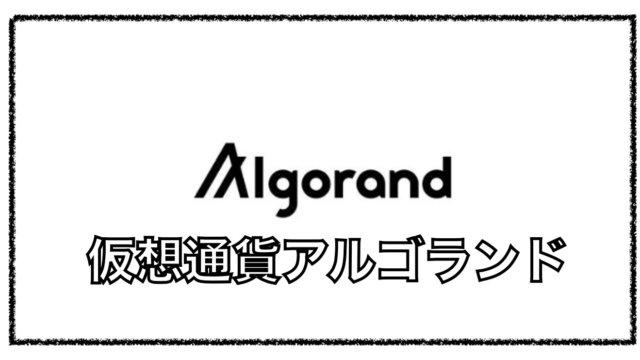 アルゴランド(ALGO)とは?仮想通貨が購入できる取引所と最新価格について