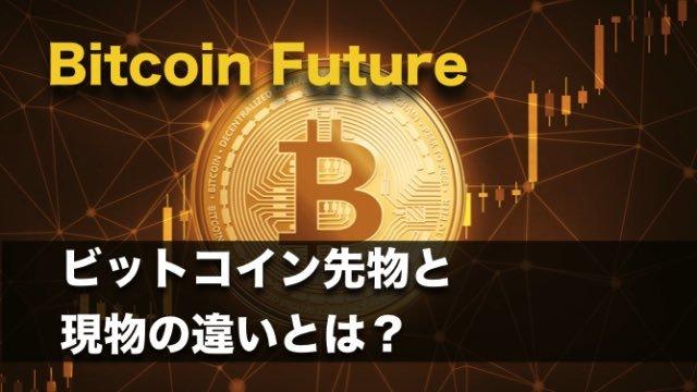 ビットコイン先物と現物の違いとは?〜仕組みと取引可能なおすすめ取引所