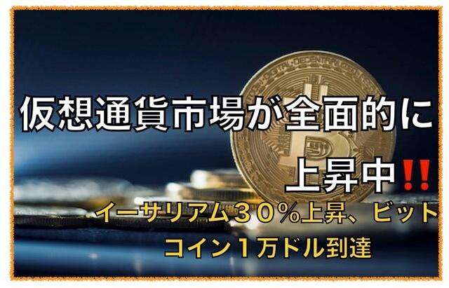 仮想通貨市場の価格高騰中〜ビットコイン1万ドル、イーサリアムも大きく高騰!