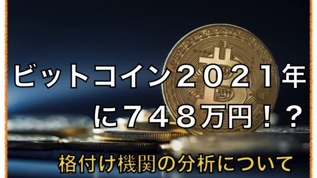 ビットコイン2021年に748万円?〜上昇シグナルの要因を解説