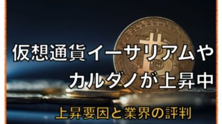ビットコインに買いシグナルが点灯〜カルダノを含むアルトコイン価格上昇