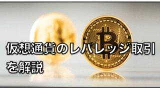 ビットコイン(仮想通貨)におけるレバレッジ取引の仕組みと計算方法