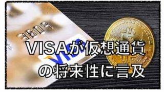 クレジットカードVISA「仮想通貨は革新をもたらす」将来性を感じている理由について