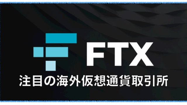 FTX 〜仮想通貨取引所の評判と話題のレバレッジトークンとは?評判と口コミ