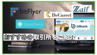 おすすめしたい暗号資産(仮想通貨)取引所一覧(国内・海外)〜使いやすい取引所