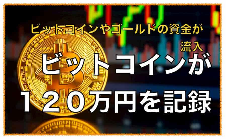 ビットコイン120万円!仮想通貨市場も上昇相場へ〜その要因と価格分析