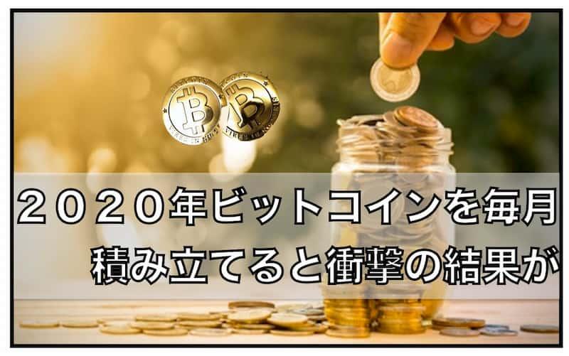 2020年仮想通貨(ビットコイン)を毎月5万円積み立てたらすごい結果に