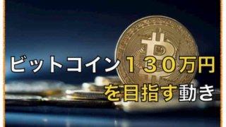 ビットコイン130万円を目指す価格の動き〜今後の展開は?