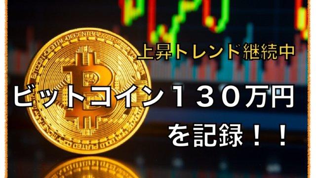 ビットコイン130万円を一時的に記録!〜上昇トレンド継続中