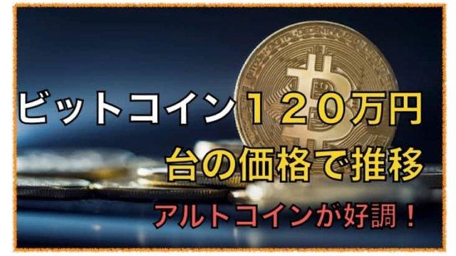 ビットコイン120万円台を推移。アルトコインの高騰が目立つ相場
