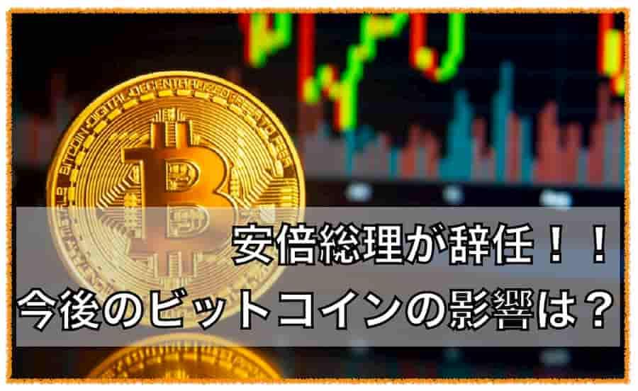 安倍晋三首相が辞任!〜ビットコインの影響と今後の動きについて