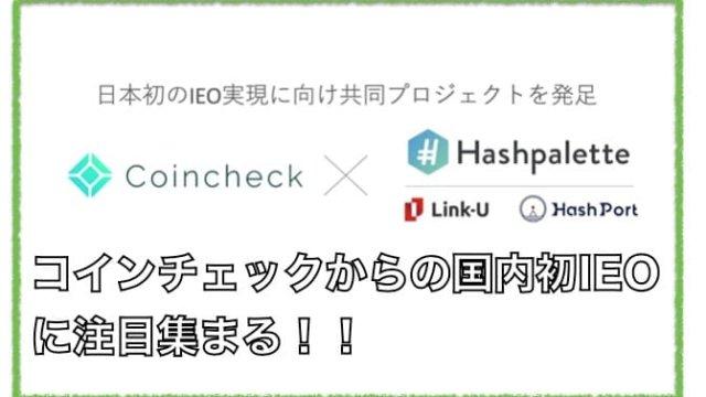 【日本初!】仮想通貨パレットトークン(PLT)〜コインチェックIEO銘柄の将来性と参加方法ついて